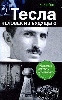 Чейни М. - Тесла: человек из будущего обложка книги