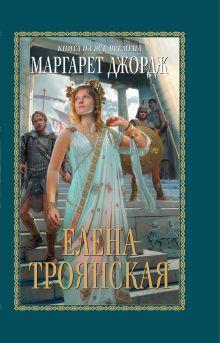 Елена Троянская обложка книги