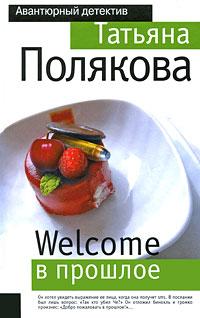 Полякова Т.В. - Welcome в прошлое: роман обложка книги
