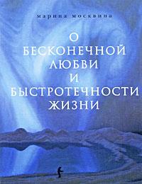 Москвина М. - О бесконечной любви и быстротечности жизни: роман обложка книги
