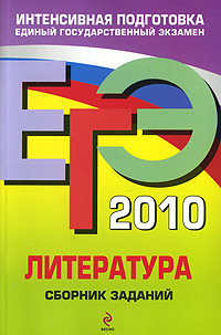 Самойлова Е.А. - ЕГЭ - 2010. Литература: сборник заданий обложка книги