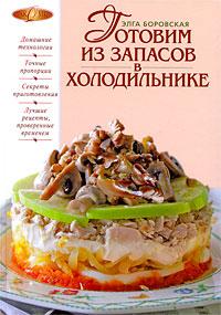 Боровская Э. - Готовим из запасов в холодильнике. Годится все! обложка книги