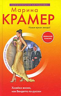 Крамер М. - Хозяйка жизни, или Вендетта по-русски: роман обложка книги