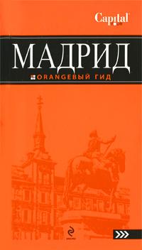 Александрова А. - Мадрид: путеводитель обложка книги