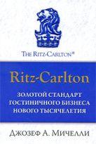 Ritz-Carlton:  золотой стандарт гостиничного бизнеса нового тысячелетия