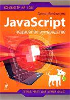Макфарланд С.Д. - JavaScript. Подробное руководство' обложка книги