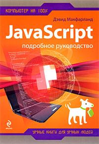 Макфарланд С.Д. - JavaScript. Подробное руководство обложка книги
