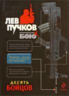Пучков Л.Н. - Десять бойцов: роман' обложка книги