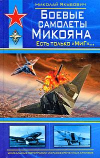 Боевые самолеты Микояна. Есть только МиГ... обложка книги