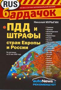 ПДД и штрафы стран Европы и России