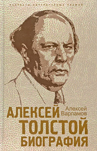 Алексей Толстой. Биография обложка книги
