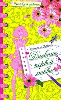 Лубенец С. - Дневник первой любви: повесть обложка книги