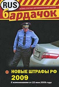 - Новые штрафы РФ 2009 (с изм. от 22 мая 2009 г.) обложка книги