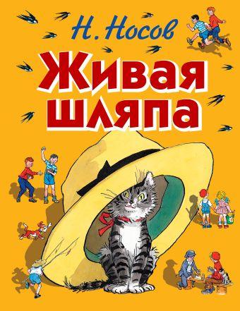 Живая шляпа (ил. И. Семёнова) Носов Н.Н.