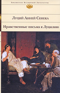 Сенека Л.А. - Нравственные письма к Луцилию обложка книги