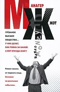 МЖ: Роман-жизнь от первого лица обложка книги