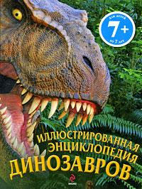 7+ Иллюстрированная энциклопедия динозавров обложка книги