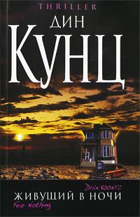 Живущий в ночи обложка книги