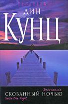 Кунц Д. - Скованный ночью' обложка книги