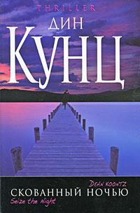 Скованный ночью обложка книги