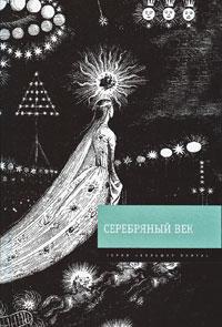 Серебряный век: стихотворения, проза