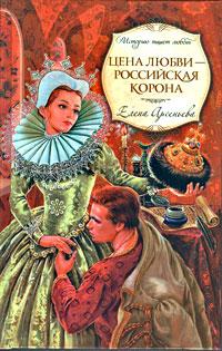 Цена любви - российская корона: роман