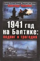 Чернышев А.А. - 1941 год на Балтике: подвиг и трагедия' обложка книги