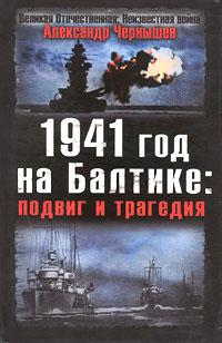 1941 год на Балтике: подвиг и трагедия обложка книги