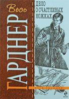 Гарднер Э.С. - Дело о счастливых ножках' обложка книги