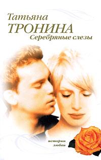 Тронина Т.М. - Серебряные слезы: роман обложка книги