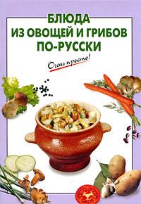 Блюда из овощей и грибов по-русски обложка книги