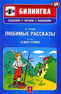 Генри О. - Любимые рассказы. (+CD) обложка книги