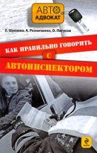 Шуваева Е., Резниченко А., Пигусов О. - Как правильно говорить с автоинспектором' обложка книги