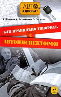Шуваева Е., Резниченко А., Пигусов О. - Как правильно говорить с автоинспектором обложка книги