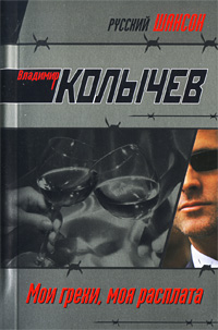 Колычев В.Г. - Мои грехи, моя расплата: роман обложка книги