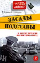Кузьмин С., Резниченко А. - Засады, подставы и другие хитрости инспекторов ГИБДД' обложка книги