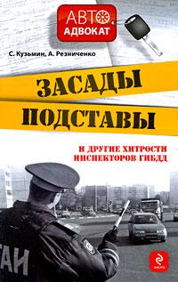 Кузьмин С., Резниченко А. - Засады, подставы и другие хитрости инспекторов ГИБДД обложка книги