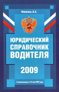 Юридический справочник водителя (с имз. от 22 мая 2009 г.)
