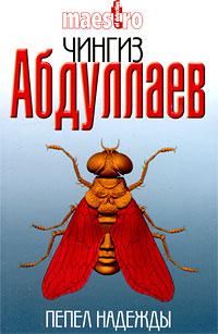 Абдуллаев Ч.А. - Пепел надежды: роман обложка книги