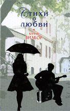 Визбор Ю.И. - Стихи о любви' обложка книги