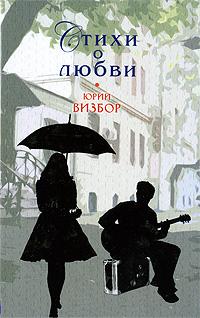 Визбор Ю.И. - Стихи о любви обложка книги
