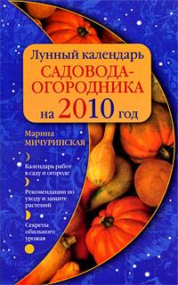 Мичуринская М. - Лунный календарь садовода-огородника на 2010 г. обложка книги