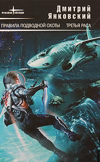 Правила подводной охоты; Третья раса