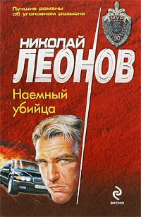 Леонов Н.И. - Наемный убийца: повесть обложка книги