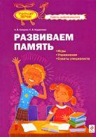 Сунцова А.В., Курдюкова С.В. - Развиваем память: игры, упражнения, советы специалиста' обложка книги