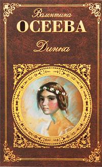 Динка: повесть обложка книги