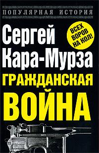 Гражданская война обложка книги