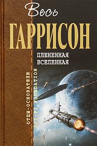 Плененная Вселенная обложка книги