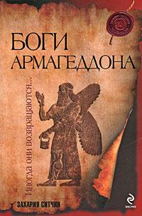 Ситчин З. - Боги Армагеддона обложка книги