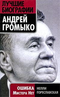 Гореславская Н.Б. - Андрей Громыко. Ошибка Мистера Нет обложка книги
